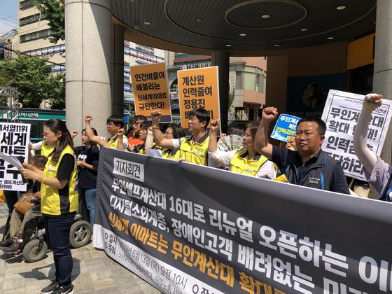 13일 오전 10시 서울 도봉구 이마트 창동점 앞에서 민주노총 산하 마트산업노동조합 조합원 50여명이 집회를 하고 있다. 이들은 창동점에 대거 설치된 무인계산기 도입을 반대했다. 남궁민 기자