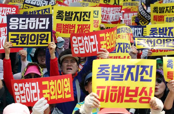 포항 11·15 지진범시민대책위원회 관계자들이 지난 3일 오후 서울 여의도 국회 앞에서 포항 지진 특별법 제정을 촉구하는 집회를 하고 있다. [연합뉴스]
