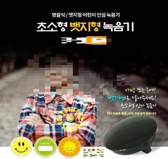 시중에 판매되고 있는 아동학대 감시용 배지 녹음기. [온라인 쇼핑몰 캡처]