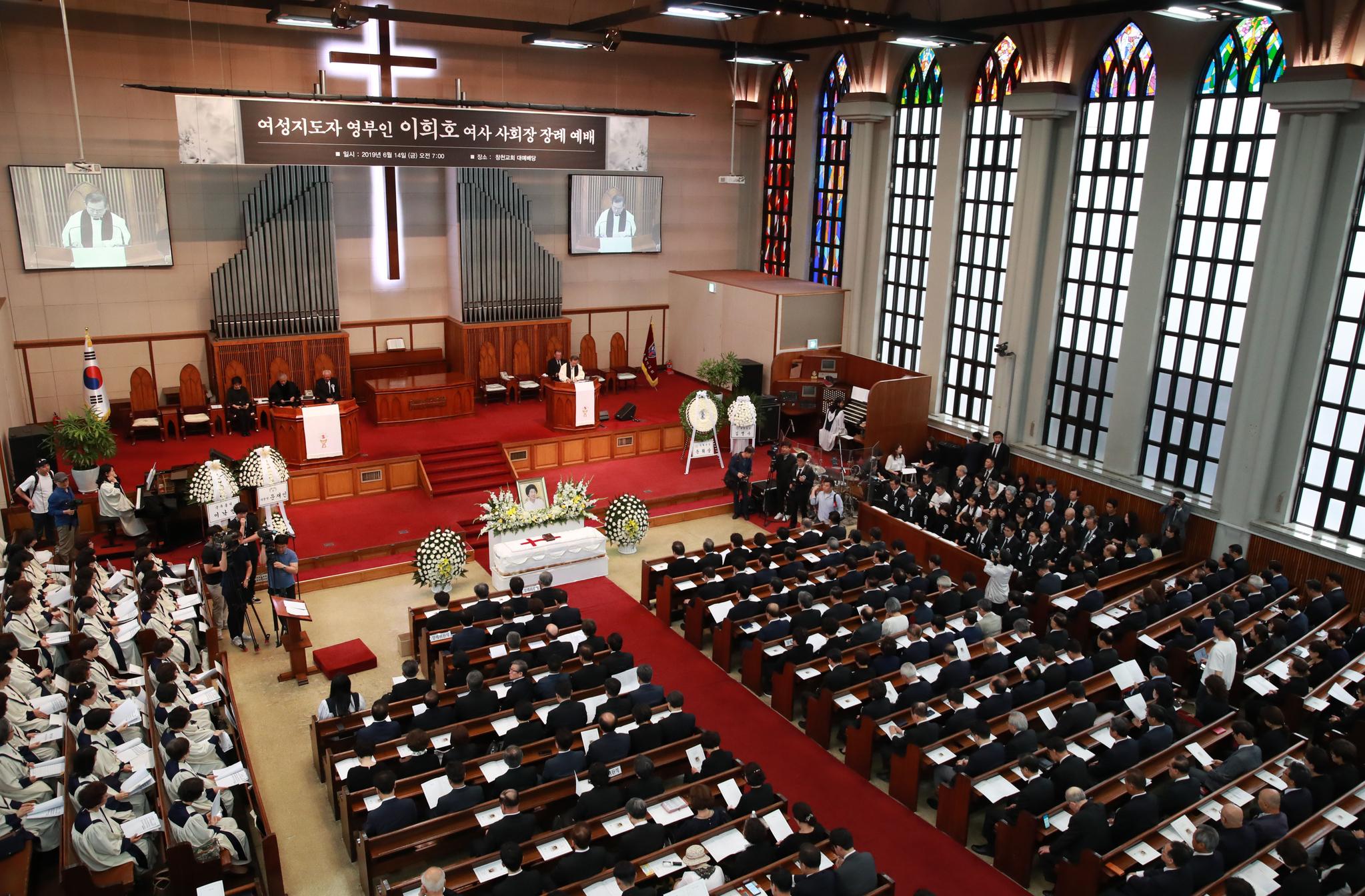 14일 오전 서울 서대문구 창천교회에서 故 김대중 전 대통령의 부인 이희호 여사의 장례 예배가 열리고 있다. 우상조 기자