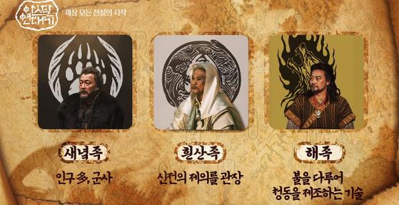 이 드라마에는 여러 종족과 부족이 나온다. 저마다 특징이 다른 것으로 설정되어 있다. 사진=tvN