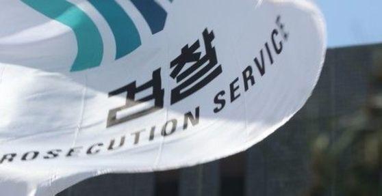 서울중앙지검의 검찰 깃발. [연합뉴스]