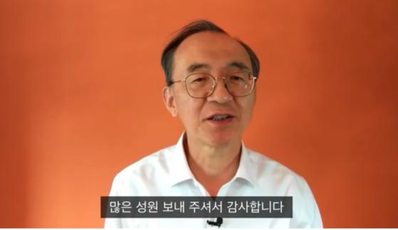 유튜브 채널 차산선생법률상식을 운영하는 박일환 전 대법관. [유튜브 캡처]