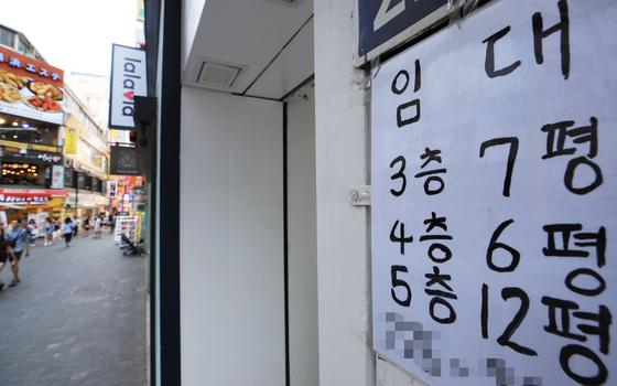 임대 안내문이 붙어있는 서울 중구 명동의 한 건물. [연합뉴스]