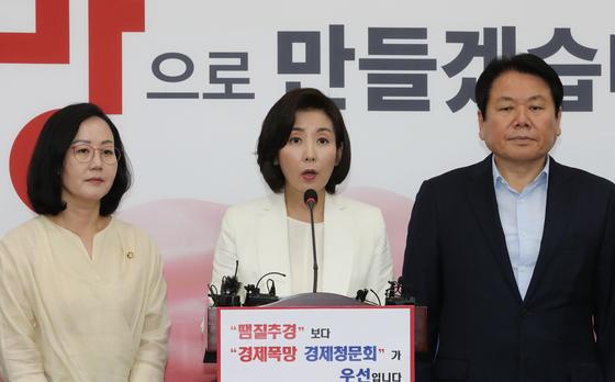 대국민호소문 발표하는 나경원[연합뉴스]