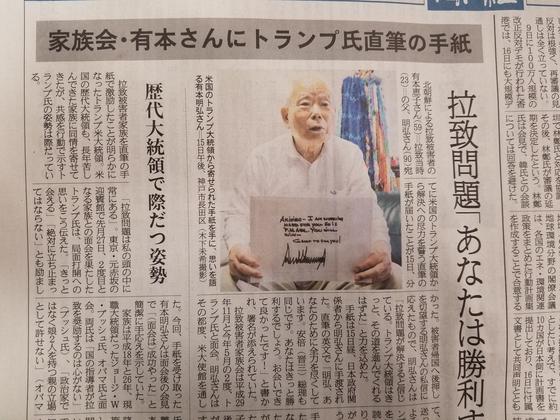 북한 납치피해자 가족인 아리모토 아키히로(明弘·90)가 트럼프 대통령으로부터 자필 편지를 받았다고 산케이신문이 1면에 보도했다. 윤설영 특파원.