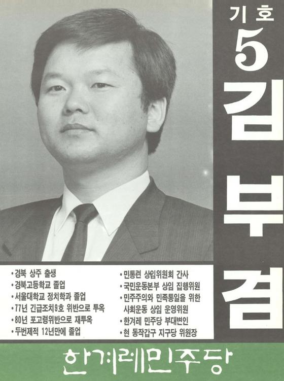 김부겸 의원은 1988년 한겨레민주당 창당에 참여했다. 13대 총선에서 김 의원의 선거 벽보. [중앙선거관리위원회 제공]