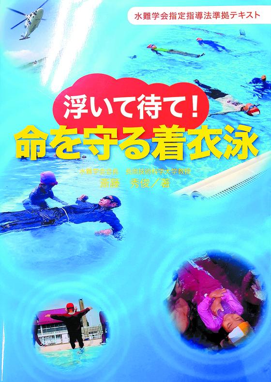 일본의 생존수영 교재 표지다. '생명을 지키는 착의영(着衣泳)'이라고 제목이 적혀 있다. 착의영은 평상복을 입고 하는 수영을 말한다. [변선구 기자]
