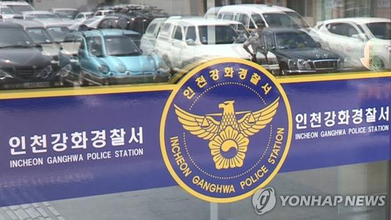 인천 강화경찰서.[연합뉴스]