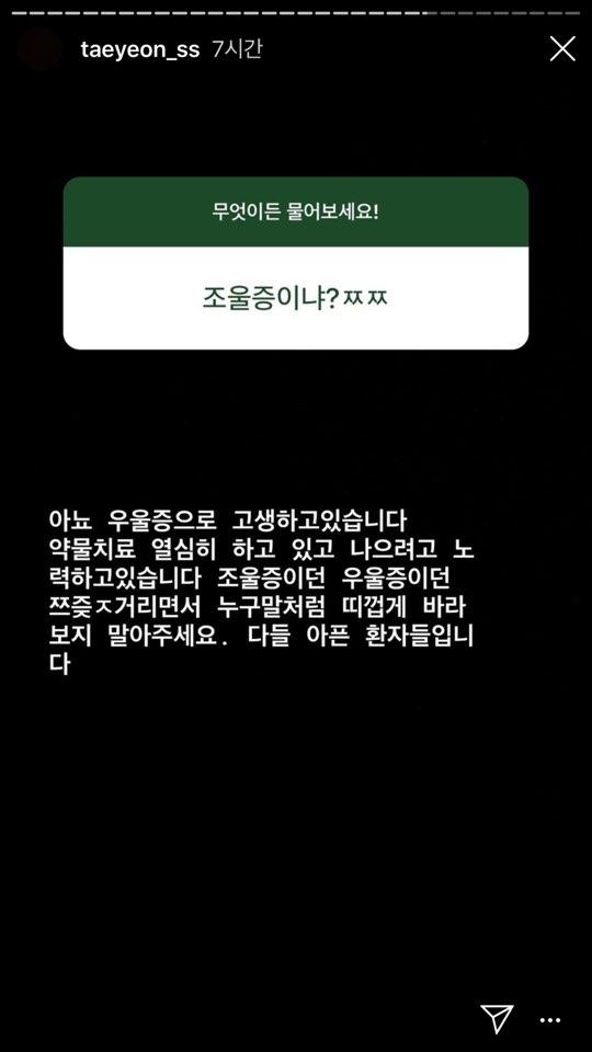 [사진 태연 인스타그램 스토리 캡처]