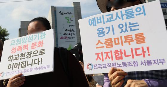"""""""서울교대 성희롱 사건 관련 학생들, 단톡방서 똥 밟았다"""""""