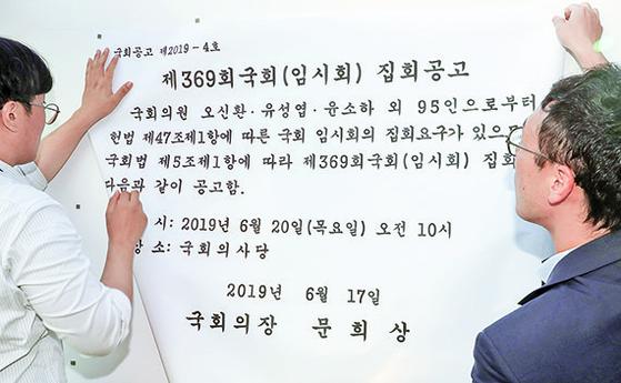 여야 4당, 한국당 뺀 채 20일부터 임시국회 열기로