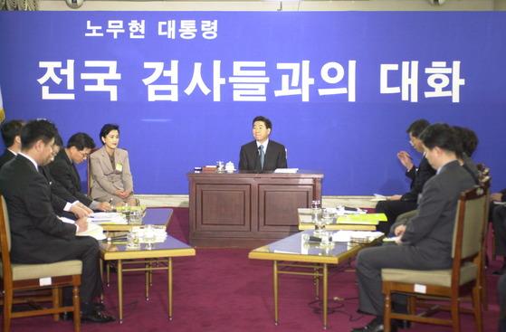 2003년 3월 노무현 대통령이 세종로 정부종합청사 19층 회의실에서 검사장 인사와 관련해 검사들과 대화의 시간을 가졌다. [중앙포토]