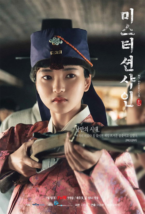 tvN 드라마 '미스터 션샤인' 포스터. [사진 tvN]