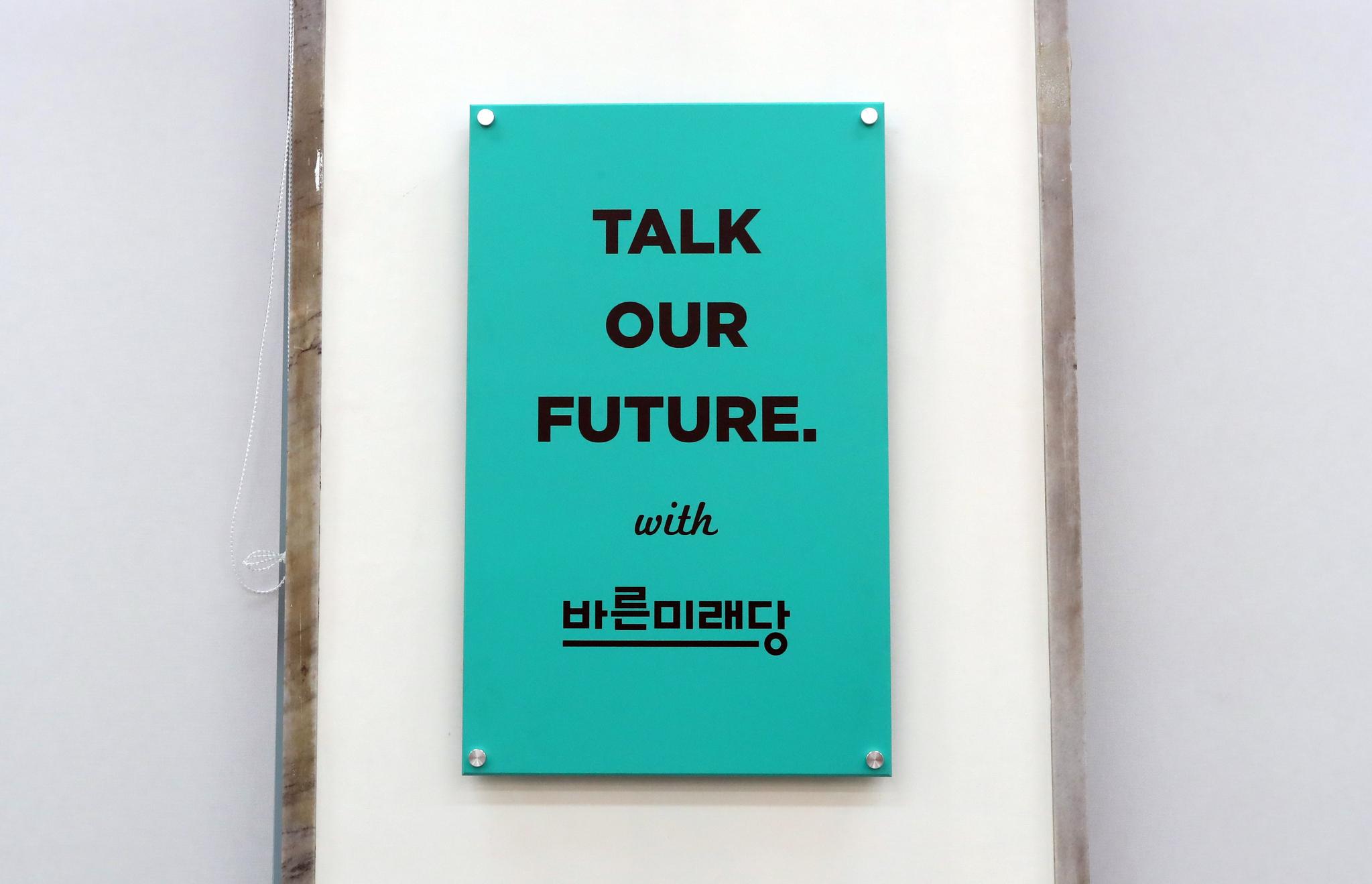 18일 카페로 변신한 바른미래당 원내대표 회의실 벽면 장식.변선구 기자