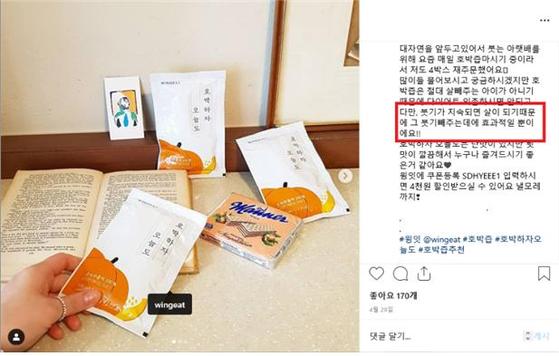 """""""마시면 살이 쫙쫙"""" 허위ㆍ과대광고 SNS 인플루언서 판매 제품 무더기 적발"""