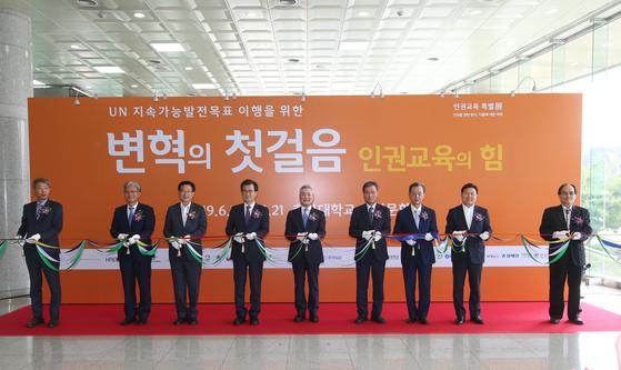 지난 15일 충북대 개신문화관에서 열린 '변혁의 첫걸음-인권교육의 힘' 전시회 개막식이 열렸다. [사진 한국SGI]