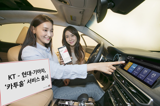 KT는 기아차 K7 프리미어 차량 안에서 음성 명령이나 내비게이션 화면 터치로 집 안의 가전기기를 조작할 수 있는 '카투홈' 서비스를 출시했다. [사진 KT]