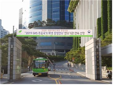 2019 GKS 주요국가 학생 초청연수 연수기관으로 선정된 서경대학교