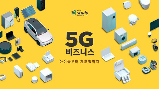 <폴인스터디: 5G 비즈니스, 아이돌부터 제조업까지>는 7월 10일부터 3개월 동안 6차례 열리는 공부 모임이다. [사진 폴인]