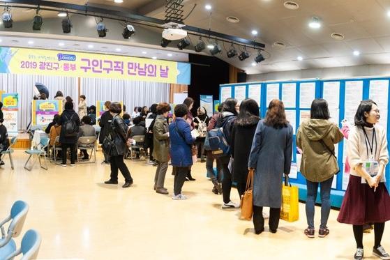 지난 3월 열린 '광진·동부 구인·구직 만남의 날' 행사에 여성들이 취업 정보를 얻기 위해 모여들었다. [사진 서울 광진구]