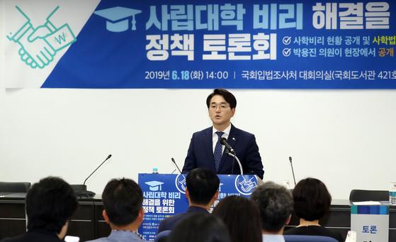 박용진 더불어민주당 의원이 18일 서울 여의도 국회 도서관에서 열린 사립대학 비리 해결을 위한 정책 토론회에서 발언을 하고 있다. [뉴스1]
