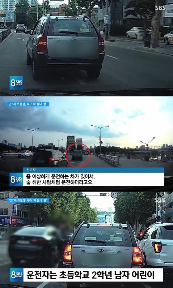 [사진 SBS 방송]