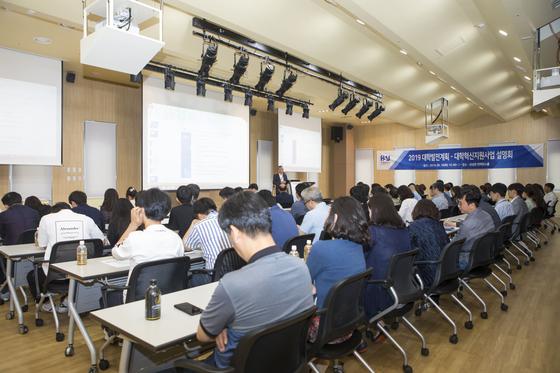 한성대, 2019 대학발전계획 및 대학혁신지원사업 설명회 개최1