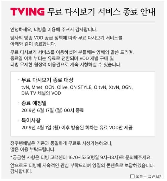 CJ ENM은 IPTV를 통한 콘텐트 다시보기 서비스를 전면 유료화하면서 자사 OTT 서비스에서도 무료 다시보기 서비스를 종료했다. [사진 tvN]