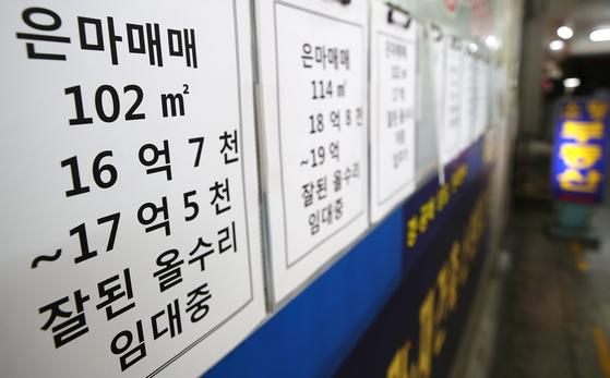 지난 14일 서울 강남구 한 부동산의 모습. [연합뉴스]