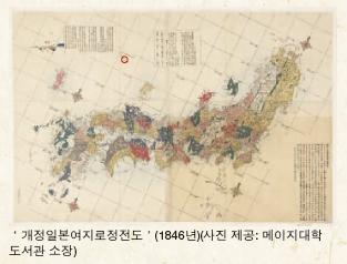 일본 외무성 홈페이지에 올려진 일본 고지도. [사진 독도재단]