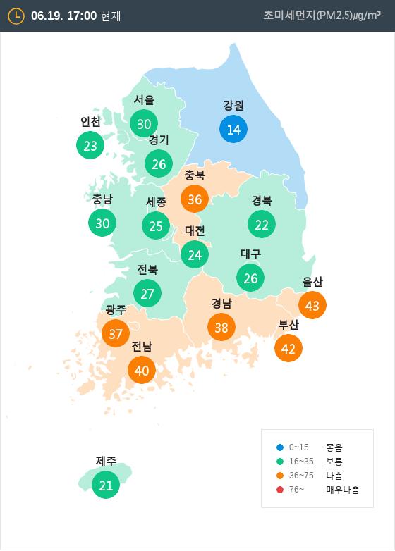 [6월 19일 PM2.5]  오후 5시 전국 초미세먼지 현황