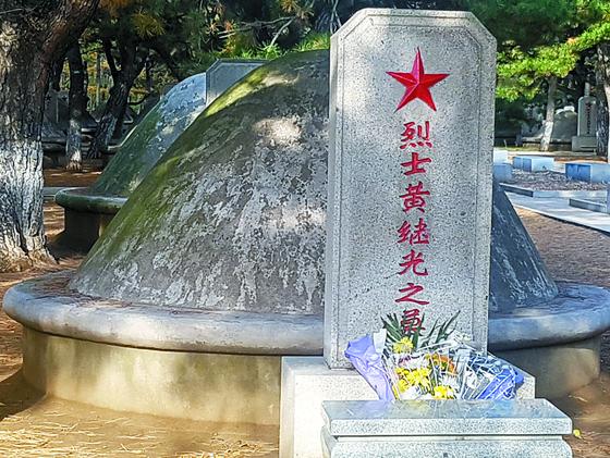 중국판 상감령 영웅 황계광 묘지(중국 선양)