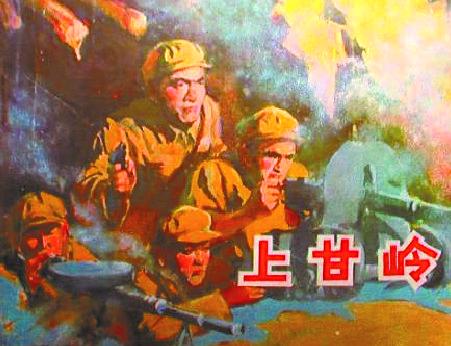 중국의 상감령 동굴 진지(그림)