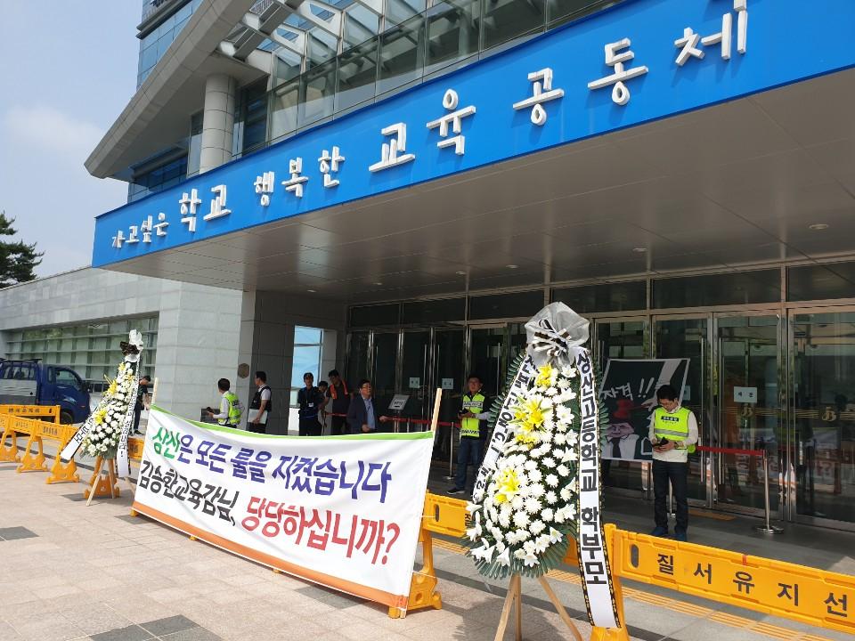 상산고 총동창회 측이 전북교육청 앞에 내건 현수막. 김준희 기자
