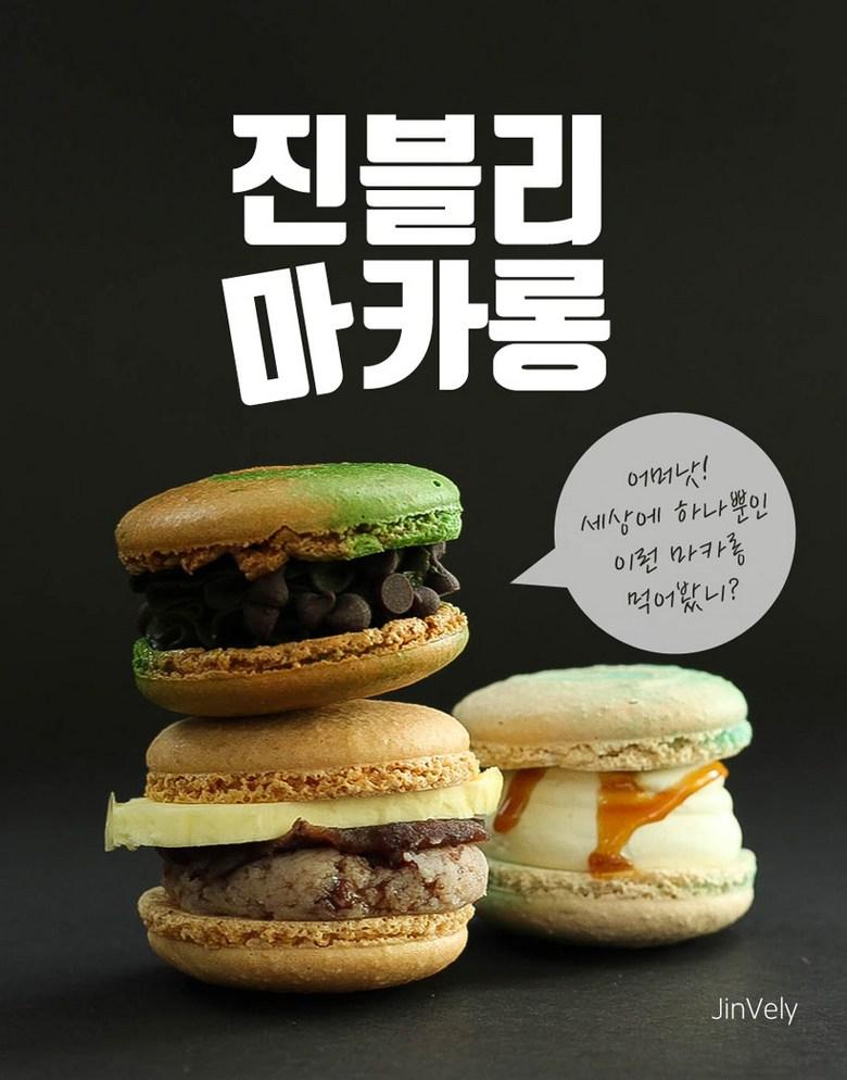 마카롱 안에 앙금 등 각종 재료를 추가한 '뚱뚱이 마카롱'은 한국에서만 유행한다.