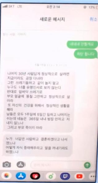 BJ 감스트가 인터넷 방송에서 공개한 아버지의 문자 메시지 내용. [사진 아프리카TV]
