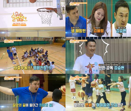 6월 23일(일) 오후 8시에 첫 방송 되는 다문화TV '우리들의 슬램덩크' 주요 장면