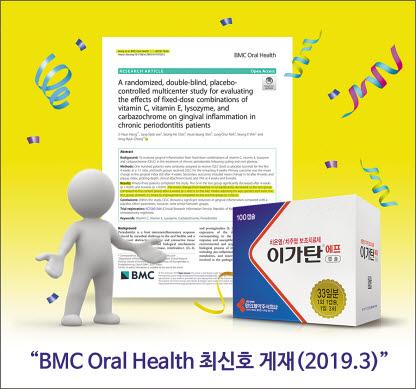이가탄의 임상시험이 국제 학술지 『BMC Oral Health』에 게재(2019년 3월)됐다. 이가탄은 치주치료 후 치은염, 경·중등도 치주염의 보조치료제다. [사진 명인제약]