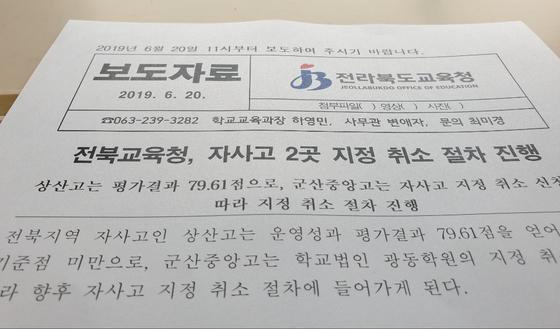 전북교육청 보도자료. 김준희 기자