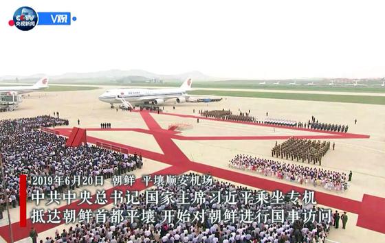 시진핑 중국 국가 주석이 20일 북한을 방문한 가운데 중국 CCTV 에 북한 순안공항의 모습을 비추고 있다. [사진 뉴시스]