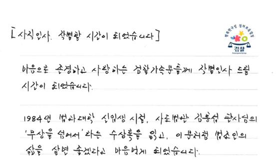 봉욱 대검 차장검사가 '이프로스'에 올린 편지의 일부.