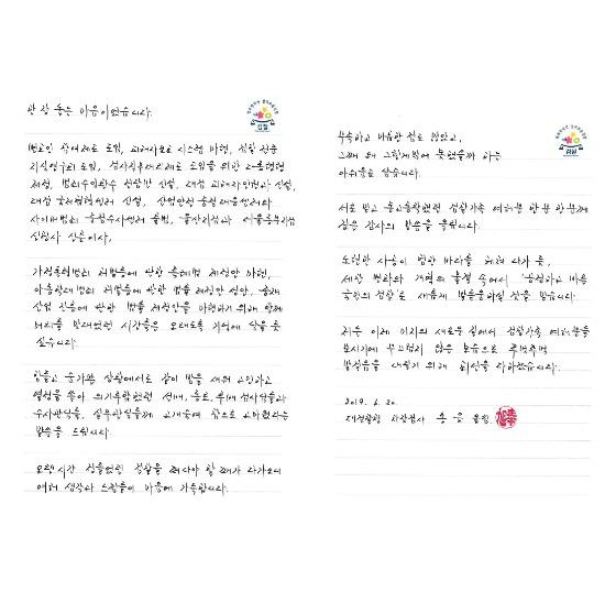 봉욱 대검 차장검사가 '이프로스'에 올린 자필 편지.