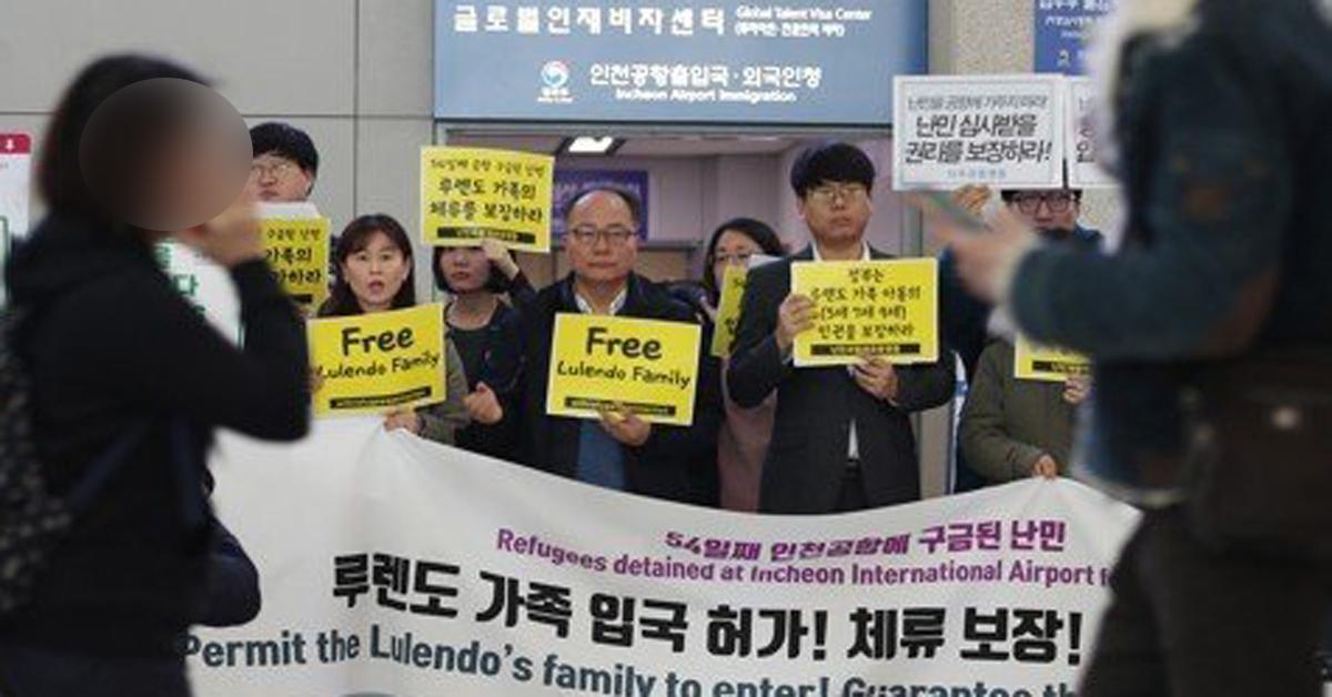 루렌도 가족 입국을 촉구하는 시민단체.[연합뉴스]