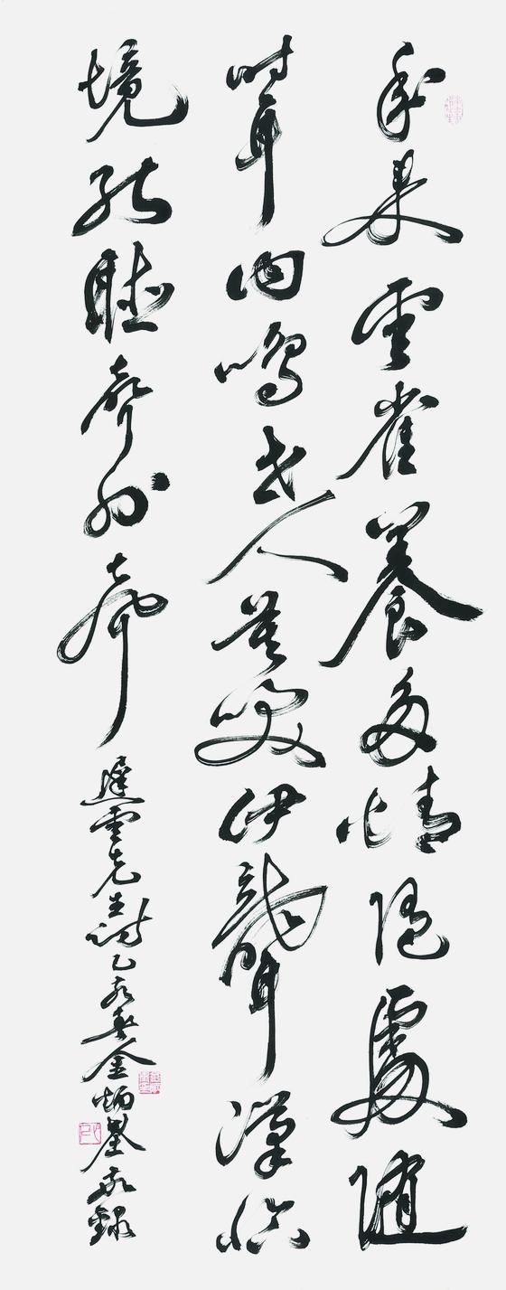 김철수 선생이 만년에 종달새를 키우며 쓴 시를 서예가 김병기 전북대 교수가 옮겨 쓴 작품. [사진 국제서예가협회]