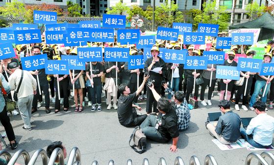 같은 날 서울시교육청 앞에서 자사고 폐지 반대 시위에 나선 서울 자사고 학부모연합회 회원들. [최정동 기자]