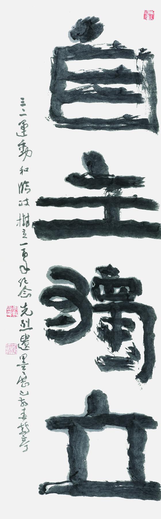 서예가 이돈흥 국제서예가협회 회장이 김구 선생의 정신을 받들어 쓴 '자주독립'. [사진 국제서예가협회]