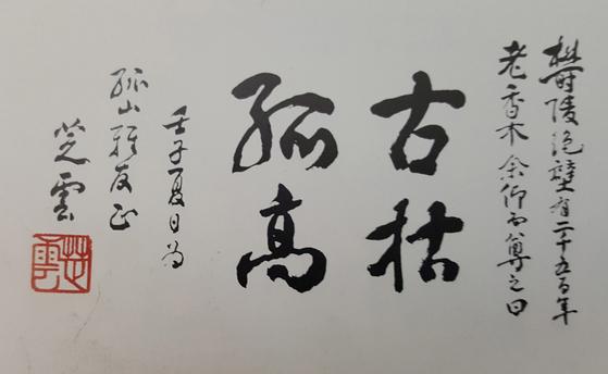 독립운동가 지운 김철수 선생의 유묵 '고고고고(古枯孤高)'. [사진 국제서예가협회]