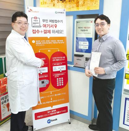 온라인팜은 첨단 기술을 앞세운 약국 전용 키오스크인 '온키오스크'를 선보였다.
