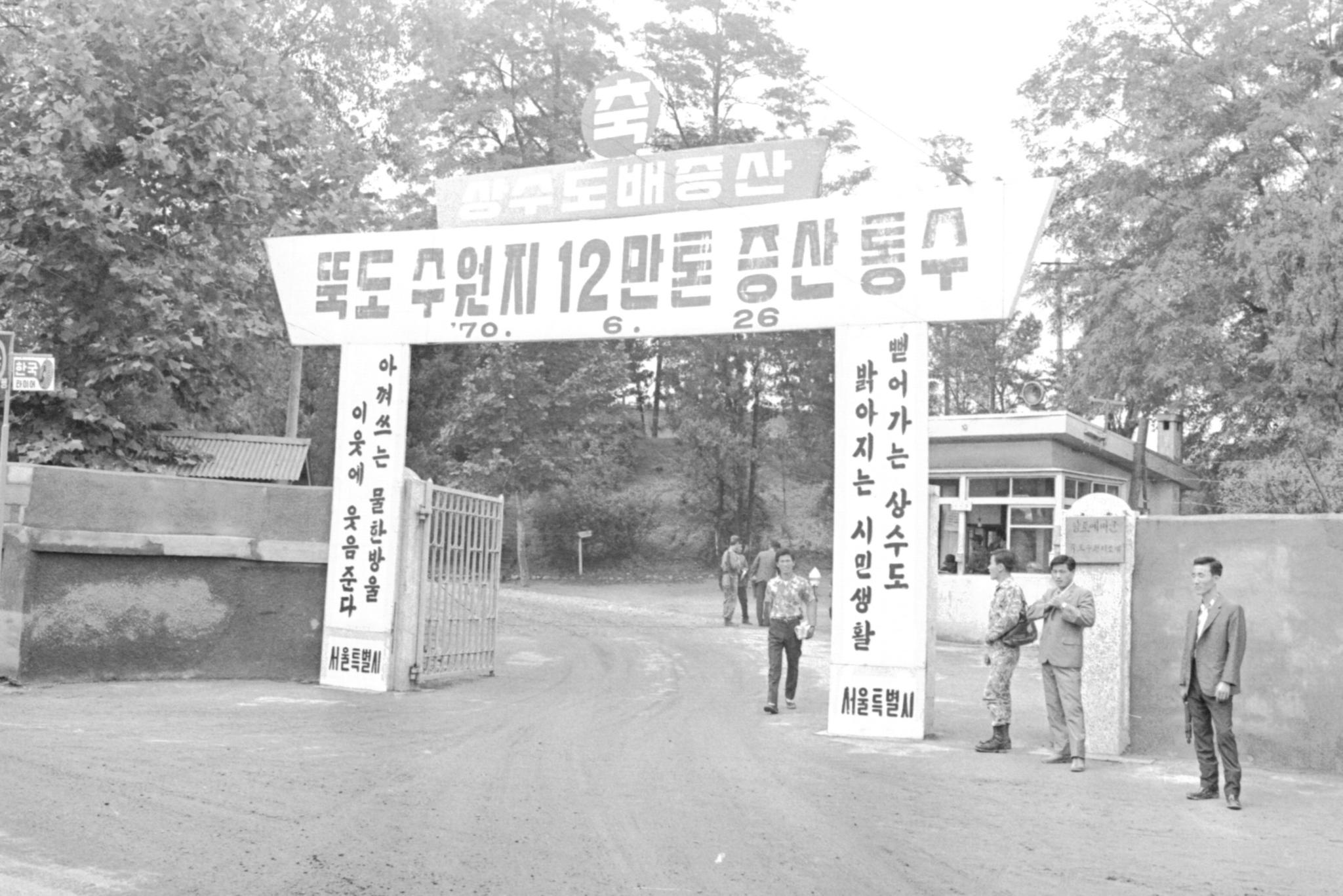 1970년 시설을 확장한 서울 뚝도 정수장의 모습. 국내 최초 정수장인 뚝도정수장은 1908년 수돗물 생산을 시작했다. [중앙포토]